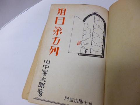 山中峯太郎 「狙日第五列」 S16年