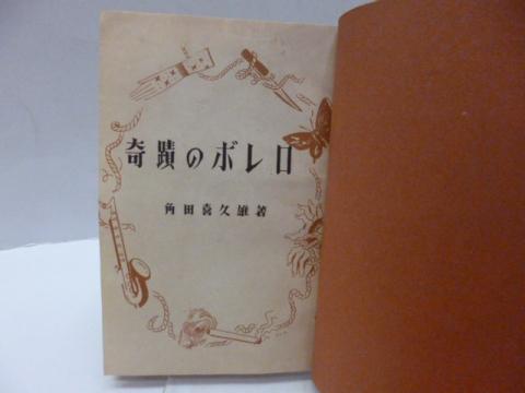 角野喜久雄 「奇蹟のボレロ」 昭和23年