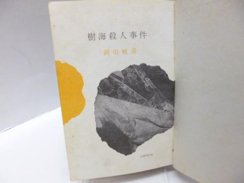 岡田鯱彦 「樹海殺人事件」 裸本 小説刊行社