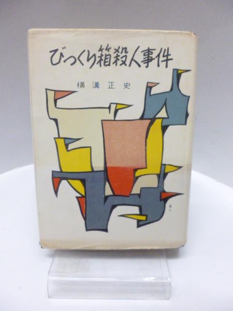 高木淋光 「びっくり箱殺人事件」 東方社 S30