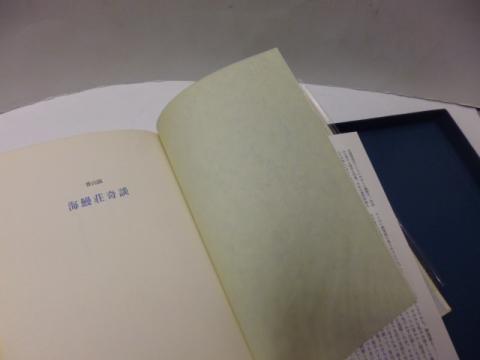 香山滋 「海鰻荘奇談」限定300部(No.209) 1980年