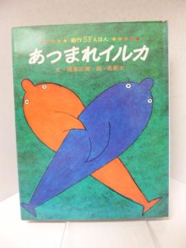 文:福島正実 絵:長新太 「あつまれイルカ」1969年