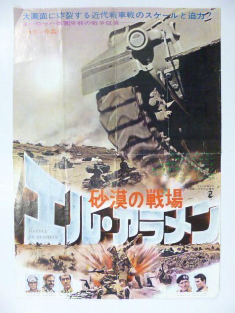映画プレス「砂漠の戦場エル・アラメン」ロベール・オッセン