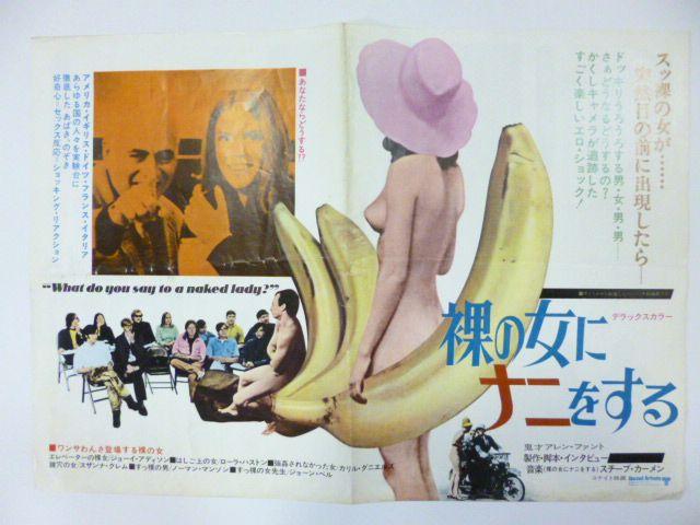映画プレス 「裸の女にナニをする」 アレン・ファント