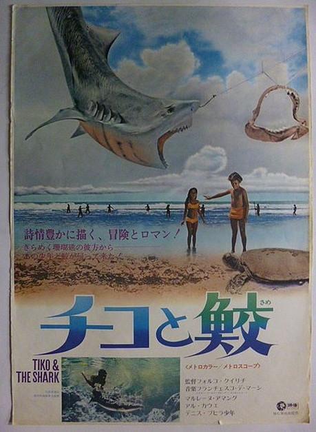 映画ポスター「チコと鮫」リバイバル