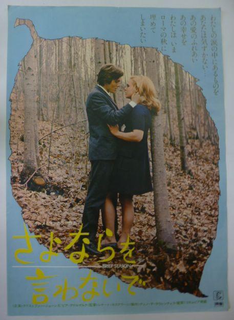 映画ポスター 「さよならを言わないで」ピア・デゲルマルク