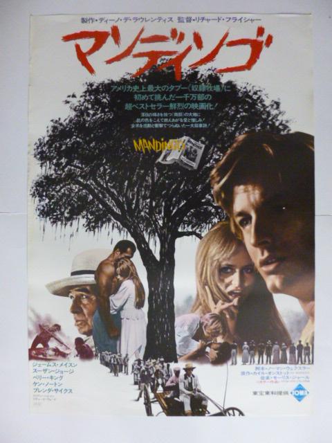 映画ポスター 「マンディンゴ」2種セット、R・フライシャー
