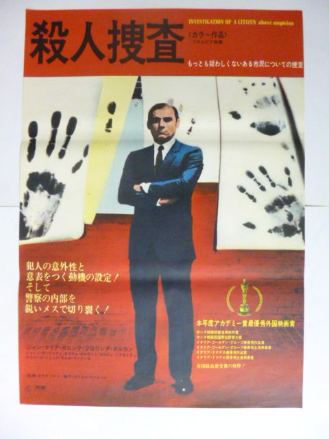 映画ポスター2種セット 「殺人捜査」J・マリア・ボロンテ