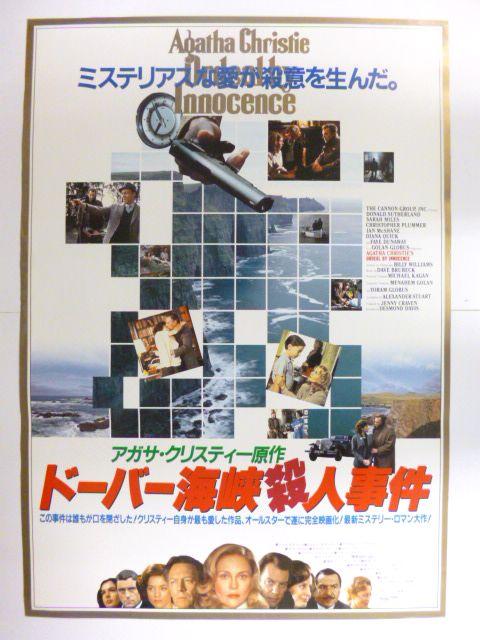 映画ポスター2種セット「ドーバー海峡殺人事件」クリスティ