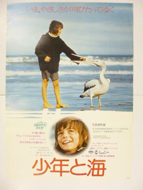 映画ポスター2種セット「少年と海」ピーター・カミンズ