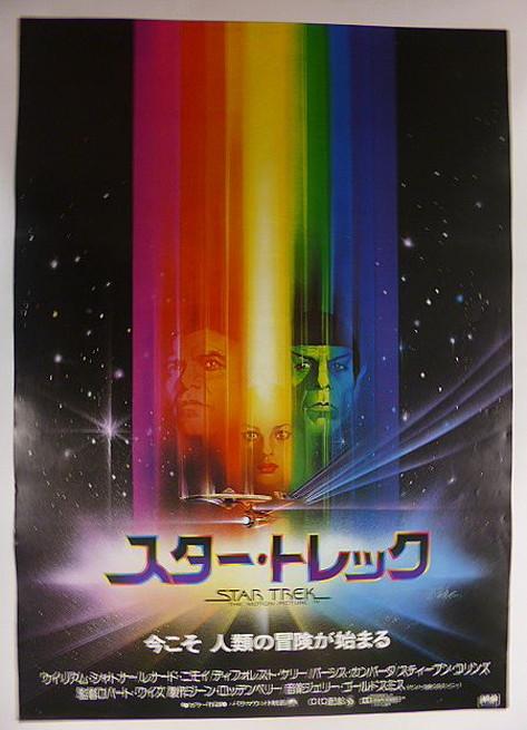 215 映画ポスター3種セット「スター・トレック」1作、2作、5作<a href=