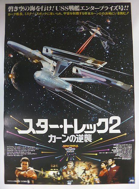 215 映画ポスター3種セット「スター・トレック」1作、2作、5作