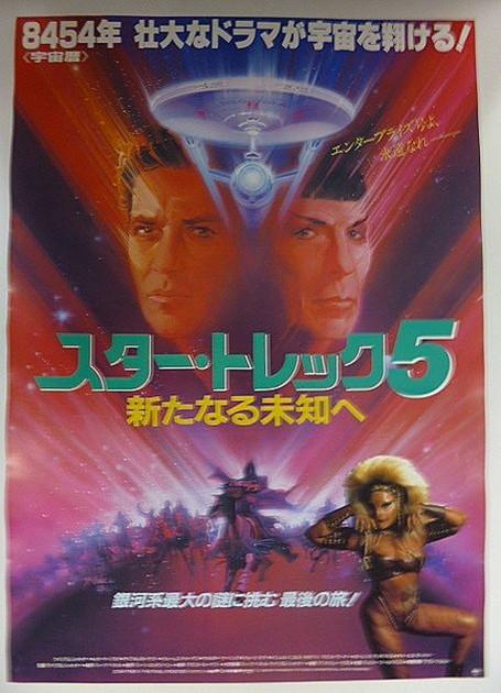 映画ポスター3種セット「スター・トレック」1作、2作、5作