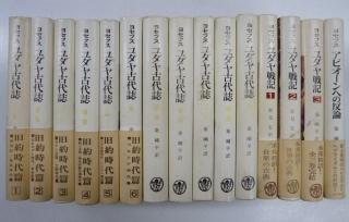 ヨセフス全集 15冊(全16巻のうち 自伝欠)山本書店