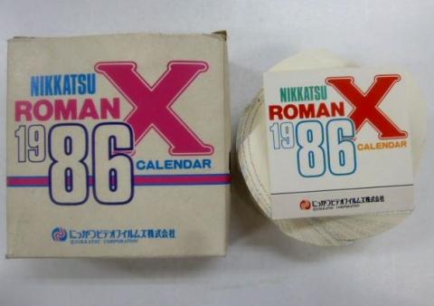 にっかつロマンポルノ 1986年 日めくり?カレンダー
