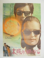 映画ポスター「太陽が知っている」A・ドロン