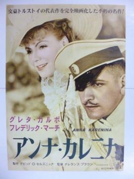 映画ポスター「アンナ・カレニナ」G・ガルボ
