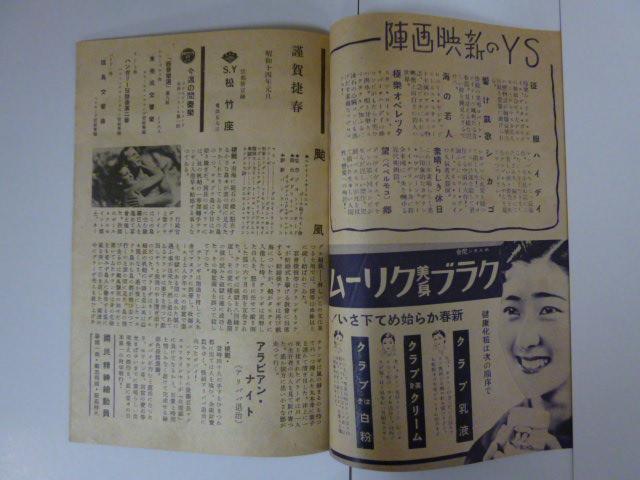 """京都松竹座NEWS「台風」J・フォード"""""""
