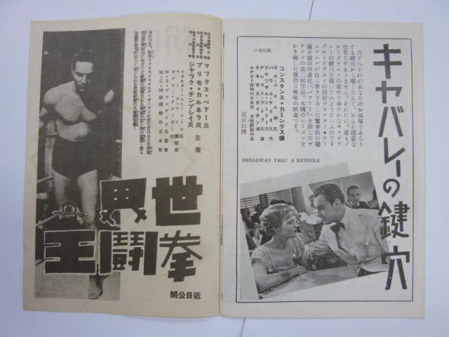 大阪松竹座NEWS「にんじん」デュヴィヴィエ