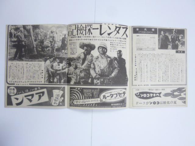 武蔵野館週報「駅馬車」J・フォード