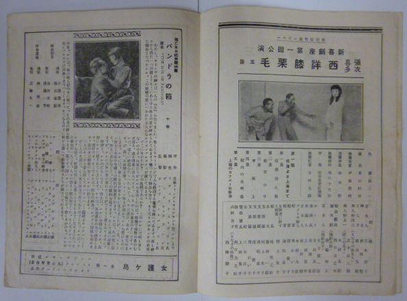 松竹座週報「パンドラの箱」L・ブルックス