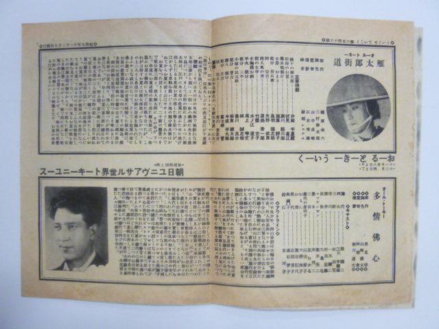 帝國館週報「雁太郎街道」山中貞雄