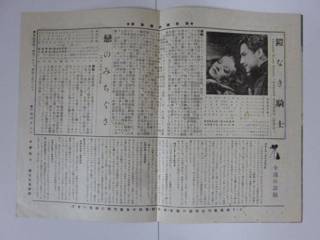道玄坂キネマ週報「鎧なき騎士」ディートリヒ