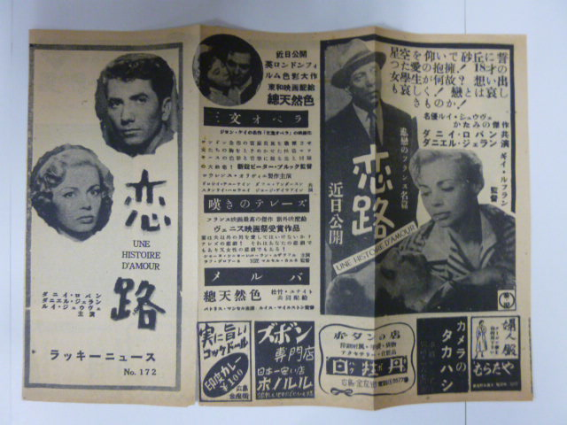 625 ラッキー劇場ニュース「恋路」予告 ジュヴェ<br />
