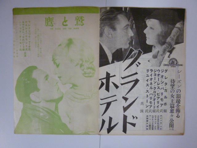 P.Y.ニュース「グランドホテル」予告 ガルボ