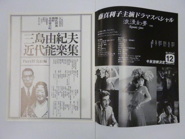 631 舞台パンフ 「三島由紀夫近代能楽集」1981年