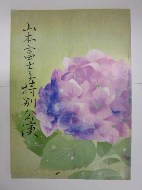 舞台パンフ 「山本富士子特別公演」S61年