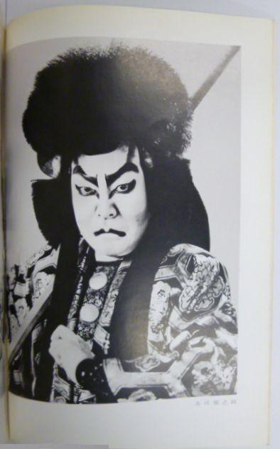 歌舞伎パンフ 「S46年7月特別公演」勘三郎