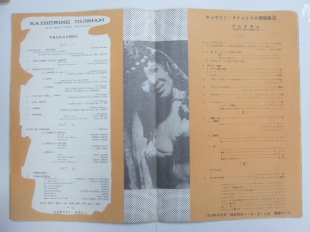 舞台パンフ 「キャサリン・ダナム」1957年