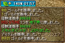 久しぶりの狩り☆