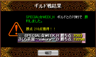 SPECIAL☆WEEKさん