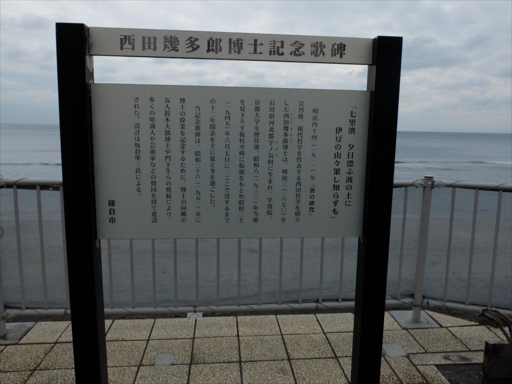 西田幾多郎博士記念歌碑_2