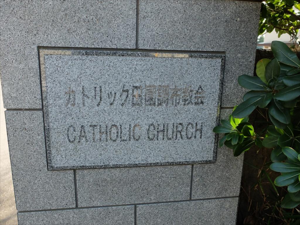 カトリック田園調布教会_3