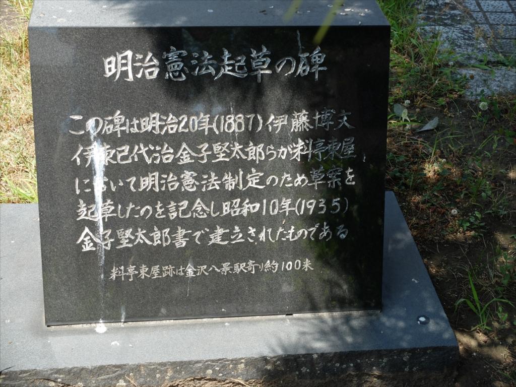 明治憲法起草遺跡記念碑_2