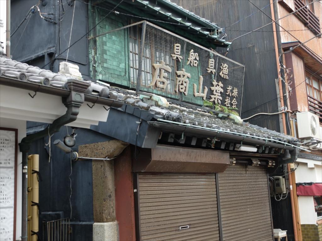 『葉山船具店』と隣接する『蔵』という名の店_2