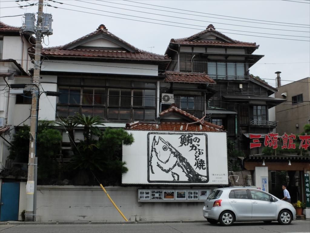 三崎館本店_3