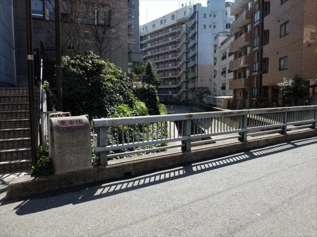 庚申橋(こうしんばし)_3