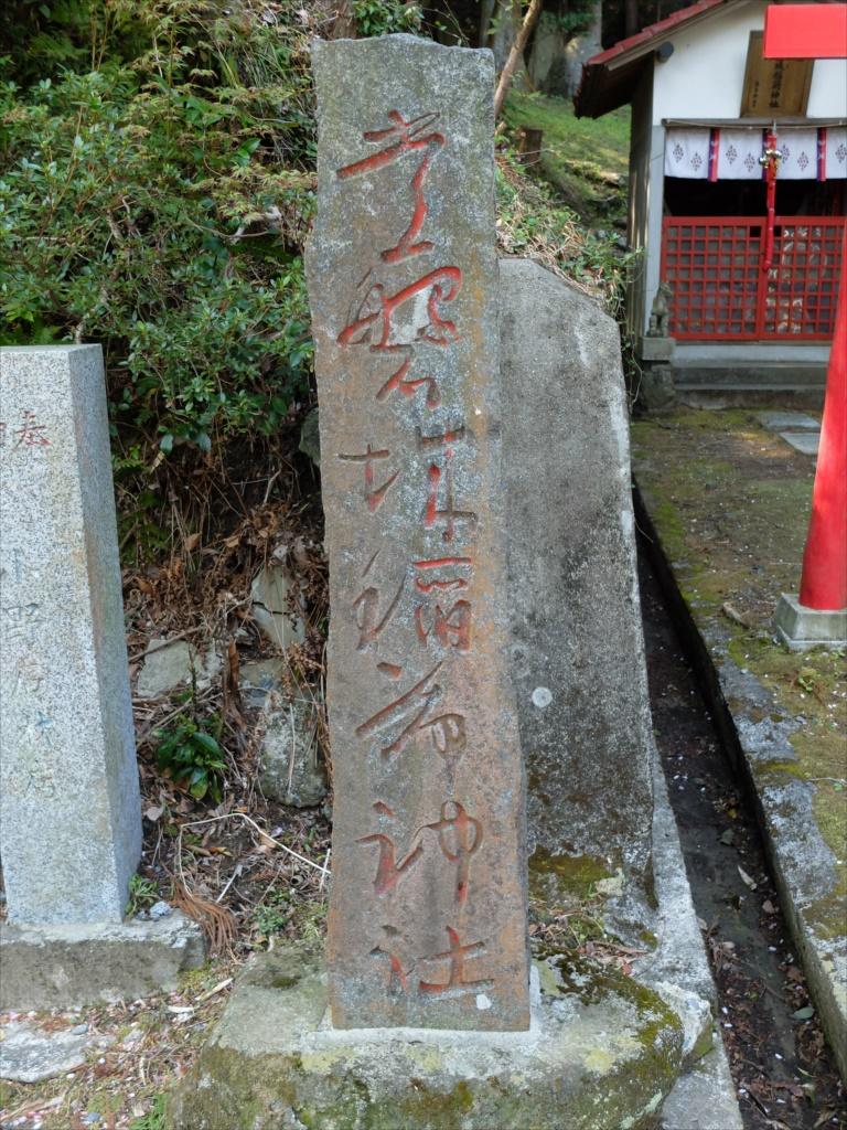 常磐城(ときわぎ)稲荷神社_2