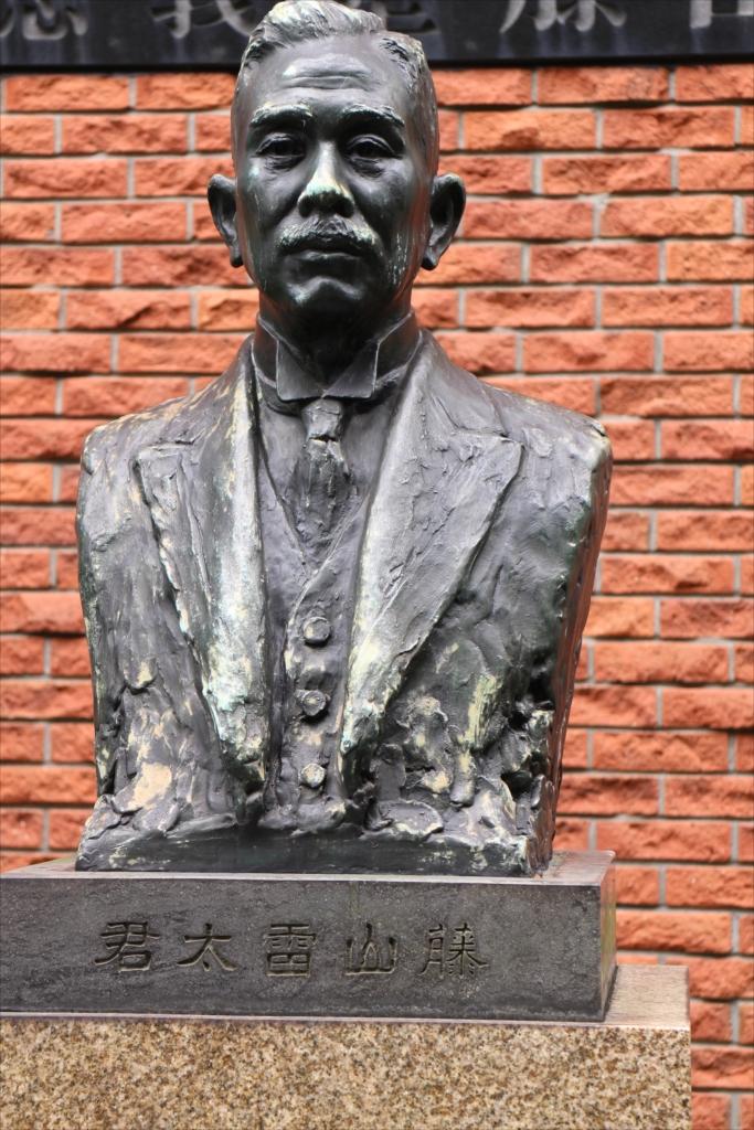 藤山雷太氏の胸像