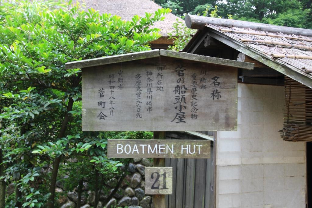 菅の船頭小屋_2