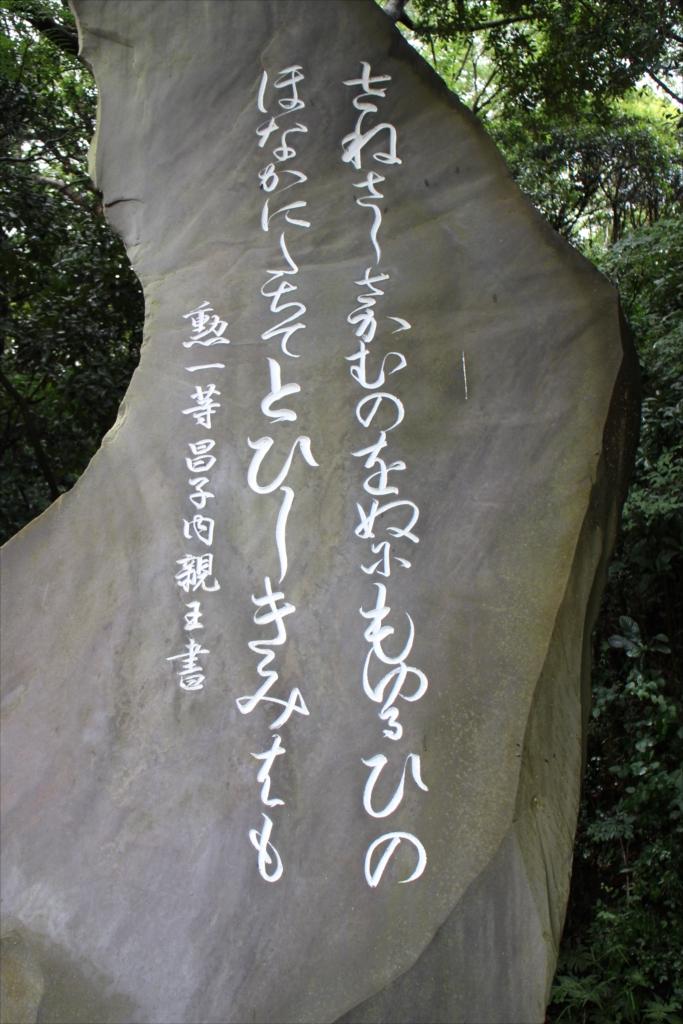 弟橘媛命記念碑