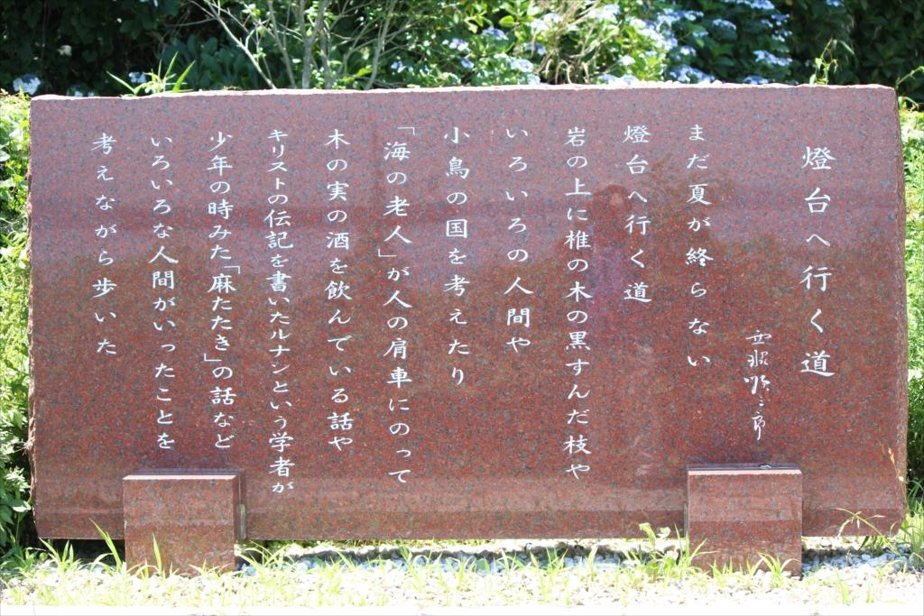 西脇順三郎の詩碑