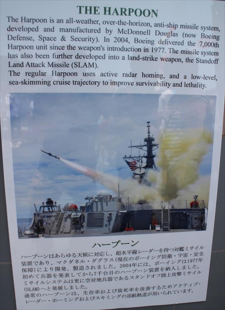 ハープーンSSM 4連装発射筒_3