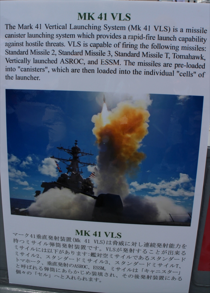 マーク41垂直発射装置_4