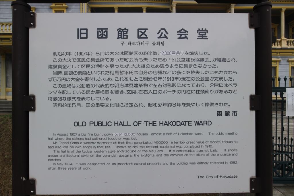 旧函館区公会堂外観_3