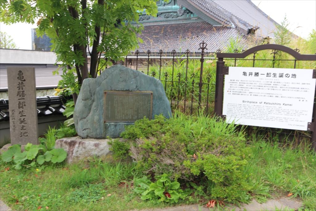 亀井勝一郎生誕の地碑